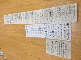 明治时期日本古文书三张