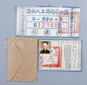 1948年 漢口碼頭工人袖標、證書、信封一套三件 (證主:黃德昭) HXTX103526