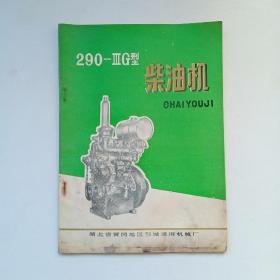 290---3G型柴油机(带语录)