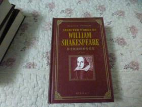 莎士比亚经典作品集