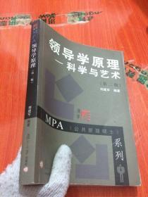 领导学原理:科学与艺术——MPA(公共管理硕士)系列(第2版)