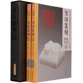 玺印篆刻收藏图鉴彩图版 收藏鉴赏图书籍 全套共2册插盒精装