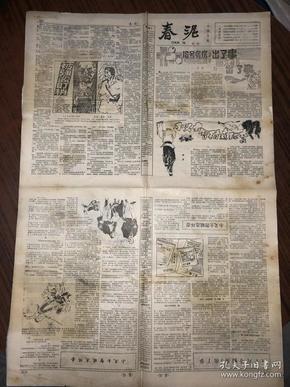 老报纸:春泥 第一期 小说专页  共八版
