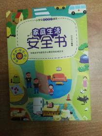 小学生安全防护读本——家庭生活安全书