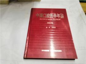 中国口腔医学年鉴2010年卷