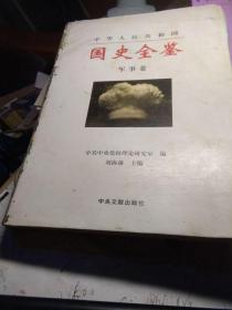 中华人民共和国国史全鉴 军事卷 无皮