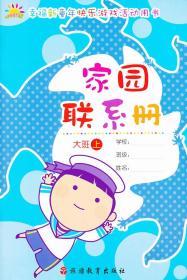幸福新童年快乐游戏活动用书 家园联系册(大班上)