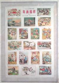 中国经典年画宣传画电影海报大展示------60年代年画系列----年画缩样之三------《1966年年画缩样》-----2开----虒人荣誉珍藏