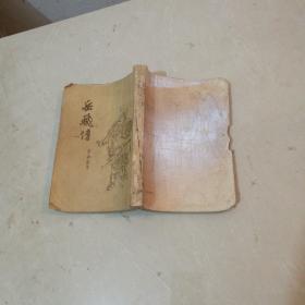 岳飞传 (1955年一版一印印45000册)