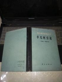 现代数学基础丛书:辛几何引论(32开硬精装)