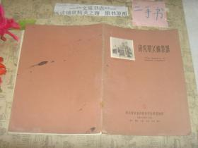 研究用X线装置 日文版》昭和8年说明书/内有水印50521-34装订用书钉脱落/底有墨迹22页