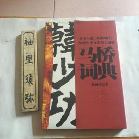 马桥词典:中国当代长篇小说丛书