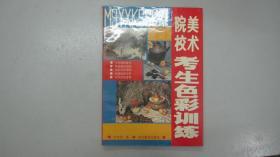 旧书 《美术院校考生色彩训练》 许世虎著 B5-10