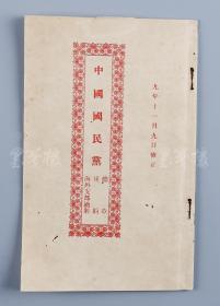 1920年 《中國國民黨總章、規約、海外支部通則》 平裝一冊 HXTX103529
