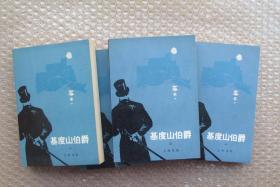 基度山伯爵(全套共四本書)
