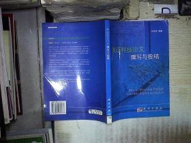 英语科技论文撰写与投稿 。、