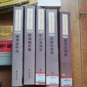 二战掳日中国劳工口述史4:冤魂遍东瀛