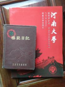 五十年代河南大学历史系学生王如德学习笔记一册(写满286页),另送九十周年校庆画册一本,品好包快递。
