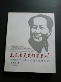 毛主席是我们家里人(中国56个民族人文情怀影像纪实)