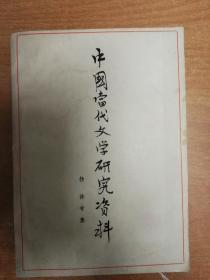 中国当代文学研究资料 杨沫专集