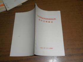 《关于胡风反革集团的材料》的序言和按语