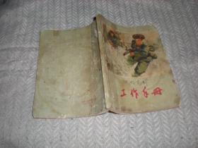 工作手册  64开   天津人民印刷厂  已经写满笔记   6.70年代