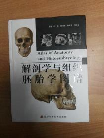 解剖学与组织胚胎学图谱(16开精装)