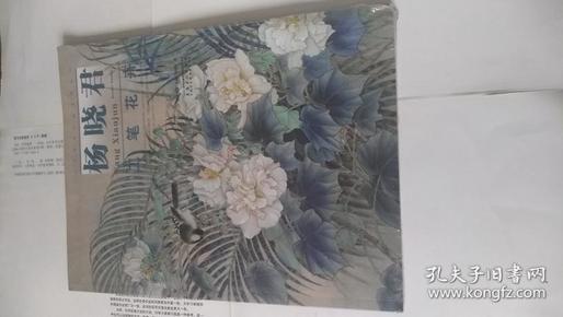 当代画家技法表现丛书 杨晓君工笔花卉