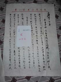 扬子晚报社•陆江歌致唐宁毛笔信札一通2页•附原实寄封