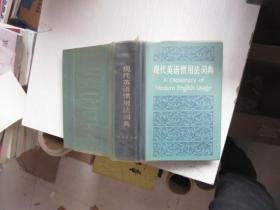 现代英语惯用法词典 私藏
