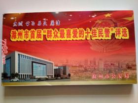"""2013年滁州市首届""""群众最喜爱的十佳民警""""评选(明信片全套20枚合售)"""