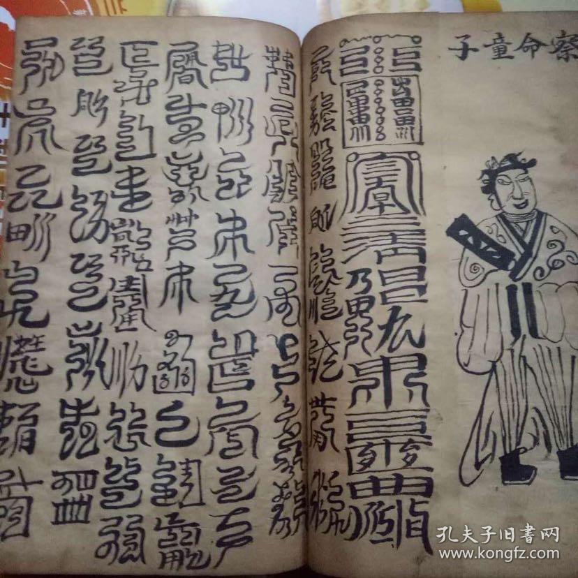 元始符命黄籙白简救苦真符》,通篇清微云篆,云篆天书,绘图极多!