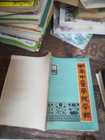 湖南中医学院学报1982.4