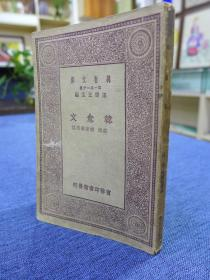 庄适 臧励和 选注《韩愈文》万有文库,民国十九年四月初版