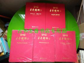 子平精粹  1-5册 全套完整   布面精装