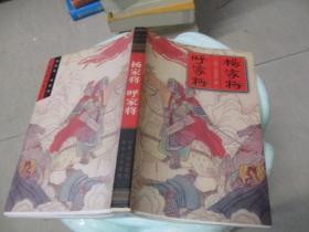 中国古典名著文库:杨家将 呼家将    33号柜