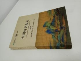 中国诗词大会:第三季