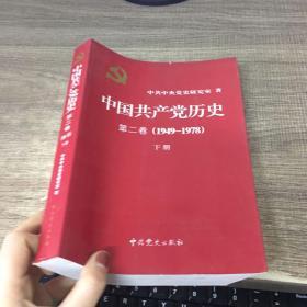 中国共产党历史(第二卷):第二卷(1949-1978)  下