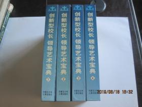 创新型校长领导艺术宝典(全四卷,1999年1版1印)