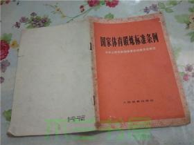 文革 国家体育锻炼标准条例  内有毛主席语录 中华人民共和国体育运动委员会制定  人民体育出版社 1975年一版一印 32开平装