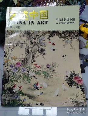 艺述中国(用艺术讲述中国以文化对话世界)第一辑
