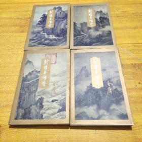 射雕英雄传(全四册,2001年)