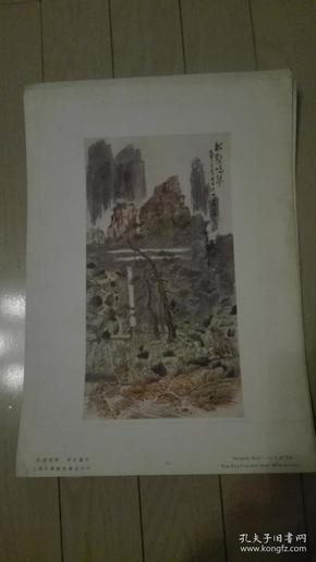珂罗版散页山水画一张;松壑鸣琴/蔡孑庐 作。38x27cm。上海文华美术书店印行。序号;2