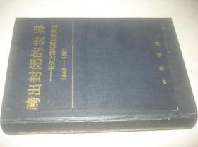 跨出封闭的世界:长江上游区域社会研究(1644-1911)