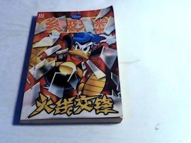 终极米迷口袋书046:火线交锋