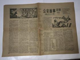 老报纸 公安故事-新花-报纸版-试三期