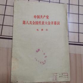 中国共产党第八次全国代表大会开幕词                  毛泽东