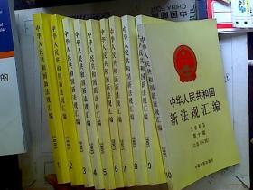 中华人民共和国新法规汇编2005年1-10期合售
