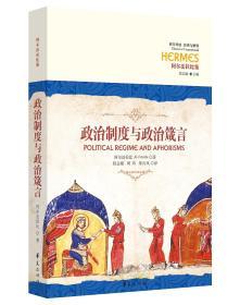 政治制度与政治箴言
