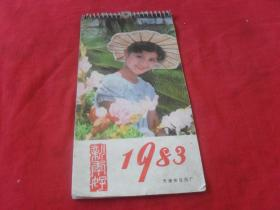 微小影视明星挂历---1983年13张全(孔网未见)和杂志那么长,比杂志还窄!